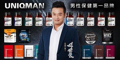 UNIQMAN 台灣男性專屬保健食品第一品牌