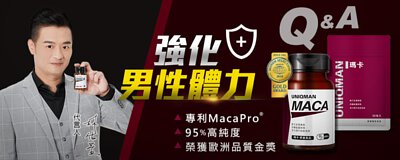 瑪卡是什麼?改善性功能,強化男性體力與戰力。