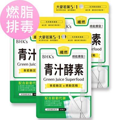 BHK青汁酵素含足量大麥若葉,幫助瘦身,燃燒脂肪.