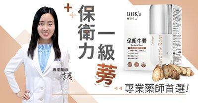 東洋人蔘牛蒡,保護胃部,改善胃潰瘍