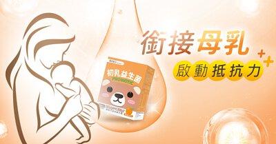 BHK初乳益生菌粉是銜接母乳,給寶寶營養的最佳食品。