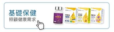 各式的健康需求,滿足全家大小的營養補充