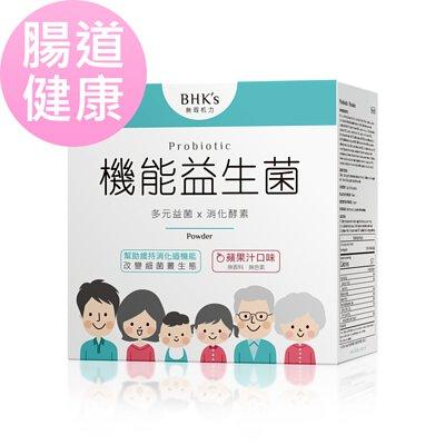 BHK's機能益生菌有助調整體質幫助排便