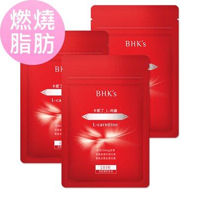 BHK's 卡妮丁有助提高代謝加速燃脂。