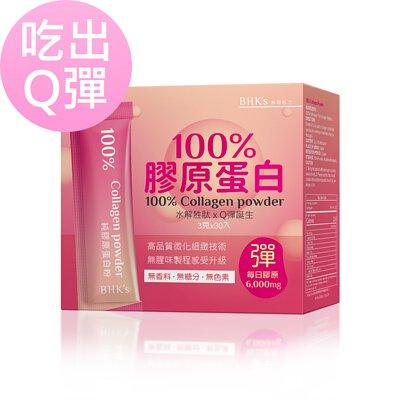 BHK's100%純膠原蛋白粉,孕婦可吃,保持彈性