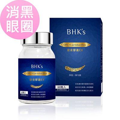 BHK's 逆夜EX預防眼周色素沉澱,有效改善黑眼圈