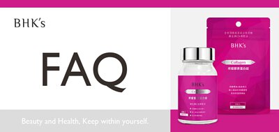BHK's 膠原蛋白錠 Q & A