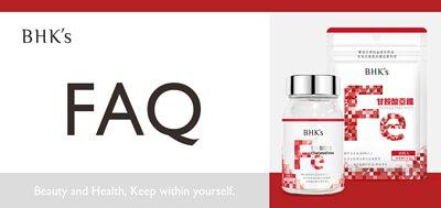 BHK's 甘胺酸亞鐵 Q & A