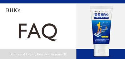 BHK's 葡萄糖胺乳霜 Q & A