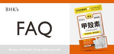 BHK's 甲殼素 Q & A