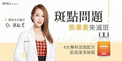 趙敏君醫生推薦吃熊果素改善斑點問題。
