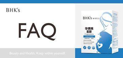 BHK's 肌醇 Q & A