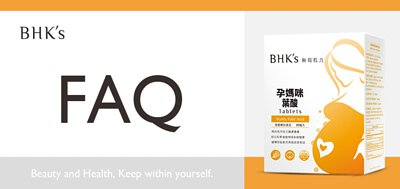BHK's 葉酸 Q & A