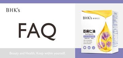 BHK's 亞麻仁油 Q & A