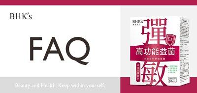 BHK's 彈敏 膠囊 Q & A