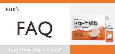BHK's B群+牛磺酸 發泡錠 Q & A