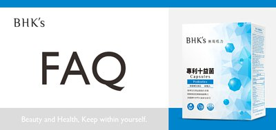 BHK's 專利十益菌 Q & A