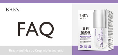 BHK's 專利聖潔莓 Q & A