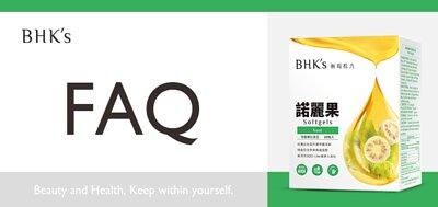 BHK's 諾麗果酵素 Q & A