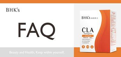BHK's CLA紅花籽油 Q & A