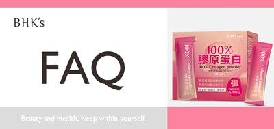 BHK's 100%膠原蛋白粉 Q & A