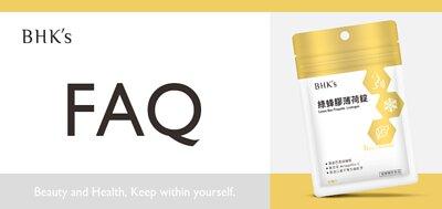 BHK's 綠蜂膠薄荷錠 Q & A