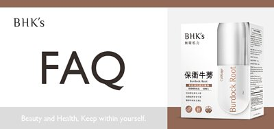 BHK's 保衛牛蒡膠囊 Q & A