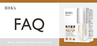BHK's 專利薑黃 Q & A