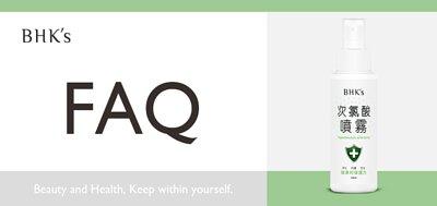 BHK's 次氯酸噴霧 Q & A