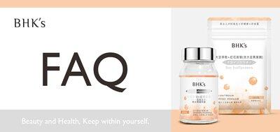 BHK's 大豆萃取+紅花苜蓿 Q & A