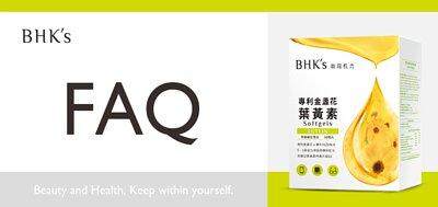 BHK's  專利金盞花葉黃素 Q & A