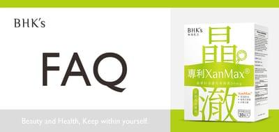 BHK's 專利晶澈葉黃素 Q & A