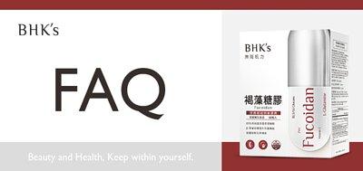 BHK's 專利褐藻糖膠 Q & A