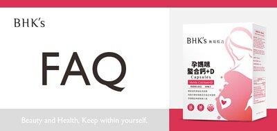 BHK's 孕媽咪螯合鈣+D Q & A