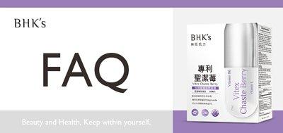 BHK's 專利聖潔莓 Q & A