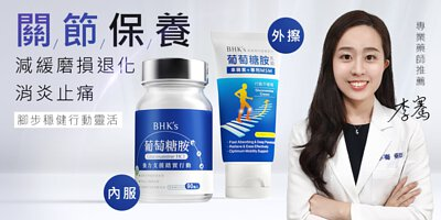 BHK's葡萄糖胺錠+葡萄糖胺乳霜有效減緩關節磨損及退化,消炎止痛