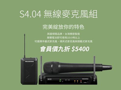 S4.04 無線麥克風組 - 完美綻放你的特色。英國領導品牌,台灣精密製造,單顆電池即可使用10小時以上 可選擇手握式麥克風、領夾式麥克風與頭戴式麥克風。會員價 $5600