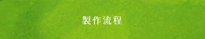 晁鎮茶苑古樹茶雨林製作流程