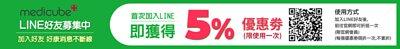 LINE, medicube, lineevent,5%discount,95折,優惠,medicubeline