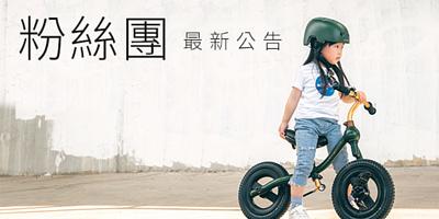 rollybike 粉絲團 FB fanpage