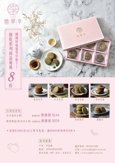招牌台灣茶系列