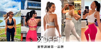 XOFFIT運動服飾好穿嗎? 各大網美體驗