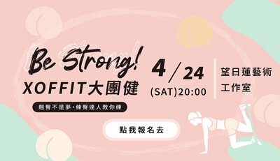 https://www.xoffit.com/products/xoffit-workout-class-202104