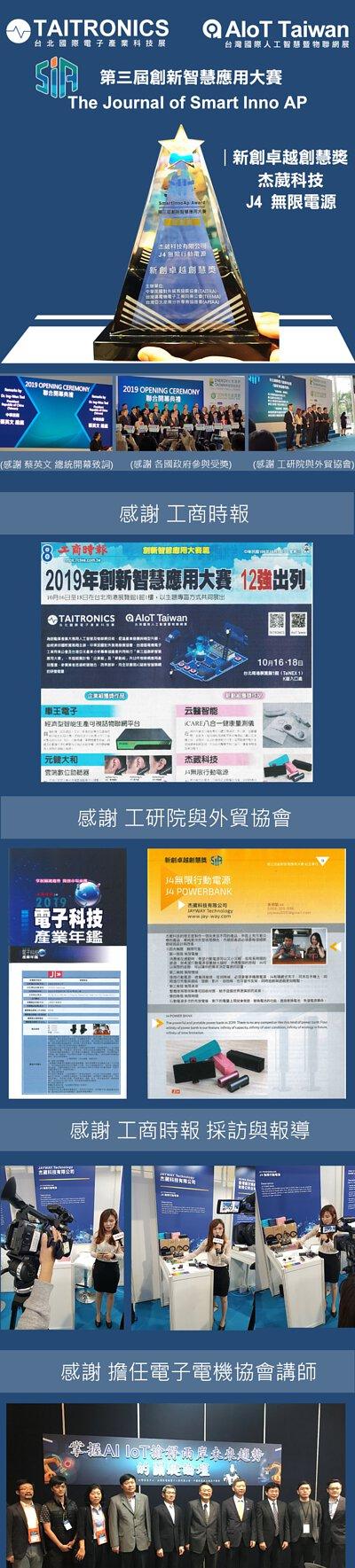 J4無限電源,行動電源,推薦,無限電源,推薦行動電源,得獎,J4