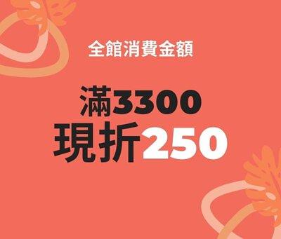 靖天購物百貨_全館消費滿3300元現折250元