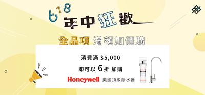 滿額加購honeywell淨水器