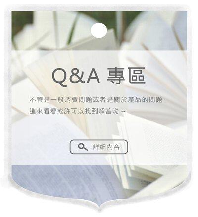 Q&A專區