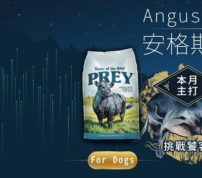 獵宴 Prey | 安格斯黑牛單一蛋白無穀犬糧
