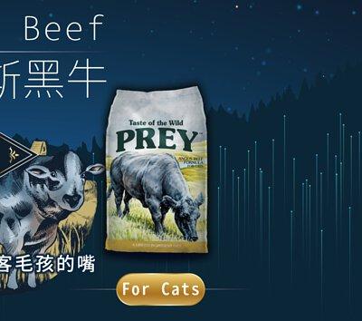 獵宴 Prey | 安格斯黑牛單一蛋白無穀貓糧