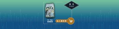 獵宴 Prey|泉水養殖鱒魚單一蛋白無穀犬糧